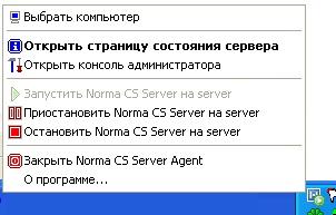 NormaCS Server Agent