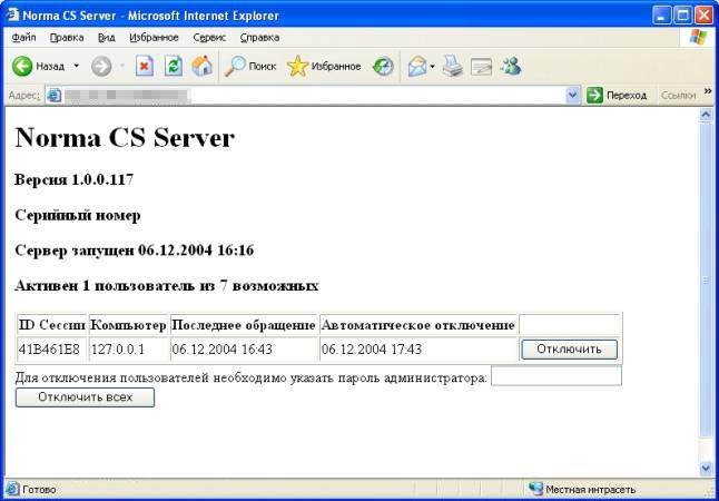 Страница состояния сервера
